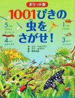 1001ぴきの虫をさがせ! ポケット版(児童書)