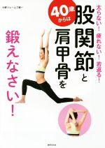 40歳からは股関節と肩甲骨を鍛えなさい! 太らない!疲れない!若返る!(単行本)