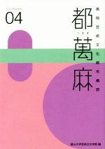 都萬麻 高岡芸術文化都市構想(04)(単行本)