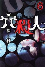 穴殺人(6)(マガジンKC)(少年コミック)
