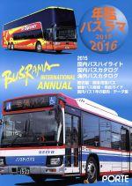 年鑑バスラマ(2015-2016)(単行本)