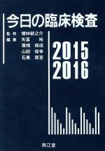 今日の臨床検査(2015‐2016)(単行本)