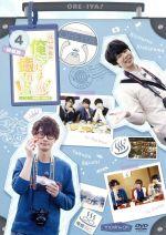 江口拓也の俺たちだって癒されたい!4 特装版(特典DVD付)(通常)(DVD)