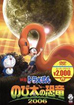 映画ドラえもん のび太の恐竜 2006(映画ドラえもんスーパープライス商品)(通常)(DVD)