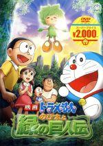 映画ドラえもん のび太と緑の巨人伝(映画ドラえもんスーパープライス商品)(通常)(DVD)
