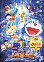 映画ドラえもん のび太の人魚大海戦(映画ドラえもんスーパープライス商品)(通常)(DVD)