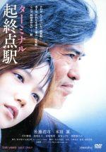 起終点駅 ターミナル(通常)(DVD)