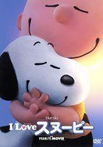 I LOVE スヌーピー THE PEANUTS MOVIE(通常)(DVD)