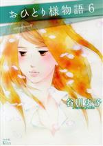 おひとり様物語(6)(ワイドKCキス)(大人コミック)