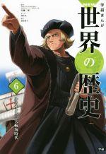 学研まんがNEW世界の歴史 ルネサンスと大航海時代(6)(児童書)