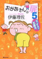 おかあさんの扉 コミックエッセイ なにそれ!?五歳児(ORANGE PAGE MOOK)(5)(単行本)