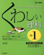 くわしい理科 中1 新訂版(シグマベスト)(別冊付)(単行本)