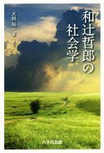 和辻哲郎の社会学(単行本)