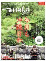 Hanako SPECIAL 今日も沖縄日和(MAGAZINE HOUSE MOOK)(単行本)