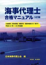 海事代理士合格マニュアル 5訂版(単行本)
