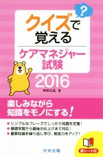 クイズで覚える ケアマネジャー試験(2016)(赤シート付)(新書)