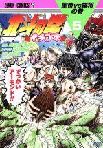 北斗の拳 イチゴ味(5)(ゼノンC)(大人コミック)