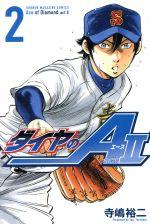 ダイヤのA actⅡ(2)(マガジンKC)(少年コミック)