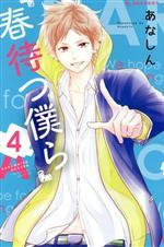 春待つ僕ら(4)(デザートKC)(少女コミック)