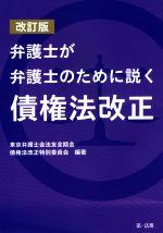 弁護士が弁護士のために説く 債権法改正 改訂版(単行本)