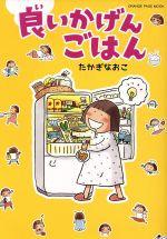 良いかげんごはん コミックエッセイ(ORANGE PAGE MOOK)(単行本)
