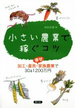 小さい農業で稼ぐコツ 加工・直売・幸せ家族農業で30a1200万円(単行本)