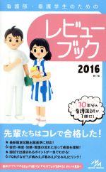 看護師・看護学生のためのレビューブック 第17版(2016)(外箱、別冊付)(単行本)
