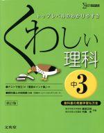 くわしい理科 中3 新訂版(シグマベスト)(別冊付)(単行本)
