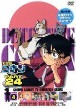 名探偵コナン PART24 Vol.4(通常)(DVD)
