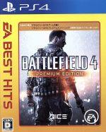バトルフィールド4 プレミアム・エディション EA BEST HITS(ゲーム)