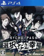PSYCHO-PASS サイコパス 選択なき幸福(ゲーム)