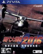 現代大戦略2016~秩序の崩壊・覇権国家失墜~(ゲーム)