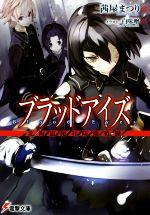 ブラッドアイズ 北海道絶対防衛戦線(電撃文庫)(文庫)