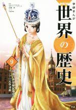 学研まんがNEW世界の歴史 列強の世界植民地化とアジアの民族運動(9)(児童書)