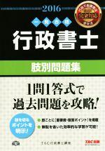 行政書士 肢別問題集(行政書士一発合格シリーズ)(2016年度版)(単行本)