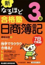 新なるほど合格塾日商簿記3級 第2版(単行本)