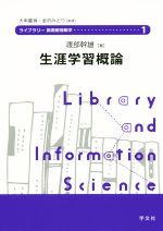 生涯学習概論(ライブラリー図書館情報学1)(単行本)