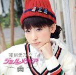 ラジオDJCD 南條愛乃のジョルメディア vol.2(通常)(CDA)