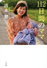 112日間のママ(単行本)