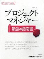 プロジェクトマネジャー 最強の指南(日経ITエンジニアスクール)(単行本)