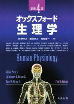オックスフォード・生理学 原書4版(単行本)