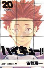 ハイキュー!!(20)(ジャンプC)(少年コミック)