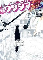 闇金ウシジマくん(36)(ビッグC)(大人コミック)