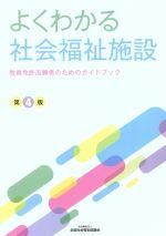 よくわかる社会福祉施設 第4版 教員免許志願者のためのガイドブック(単行本)