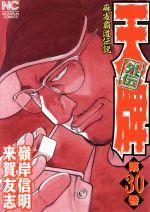 天牌外伝 麻雀覇道伝説(30)(ニチブンC)(大人コミック)