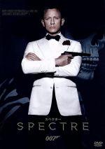 007/スペクター(通常)(DVD)