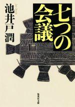 七つの会議(集英社文庫)(文庫)