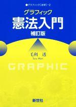 グラフィック 憲法入門 補訂版(グラフィック 法学2)(単行本)