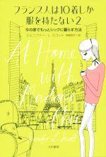 フランス人は10着しか服を持たない 今の家でもっとシックに暮らす方法(2)(単行本)