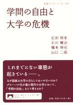 学問の自由と大学の危機(岩波ブックレット938)(単行本)